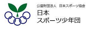 日本スポーツ少年団