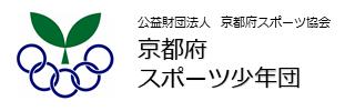 京都府スポーツ少年団